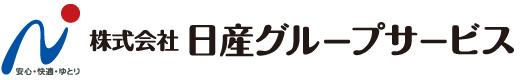 株式会社日産グループサービス